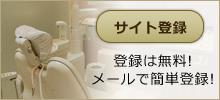 歯科検索ポータルサイト白い歯ニコニコどっとこむに歯科医院情報を登録する
