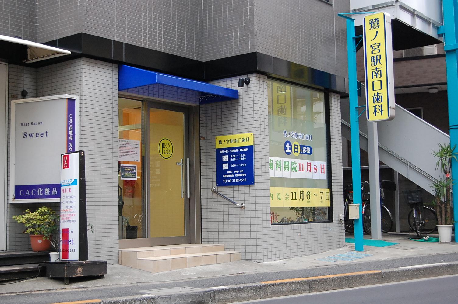 鷺宮駅南口歯科・西武新宿線・中野区